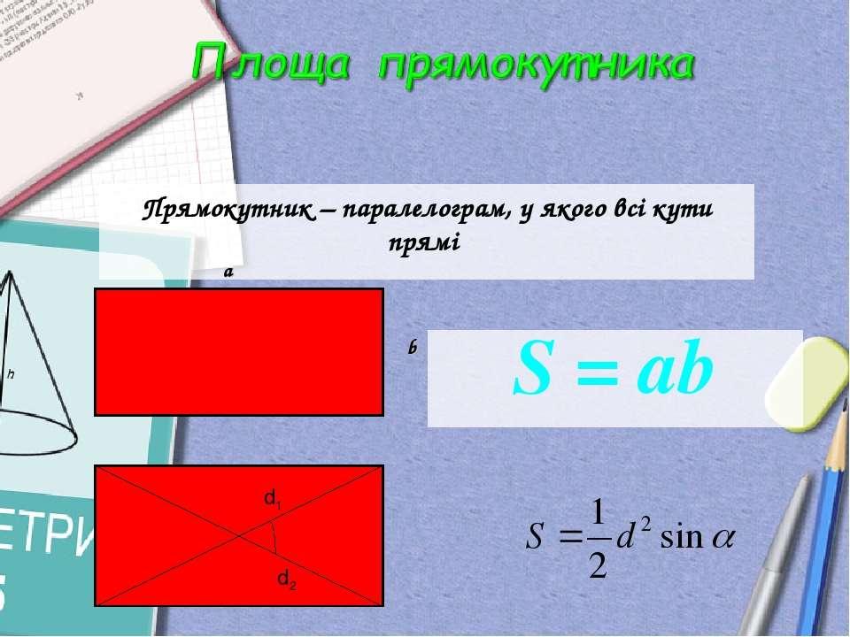 Прямокутник – паралелограм, у якого всі кути прямі S = ab a b φ d2 d1