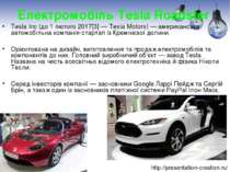 Електромобіль Tesla Roadster Tesla Inc (до 1 лютого 2017[3] — Tesla Motors) —...