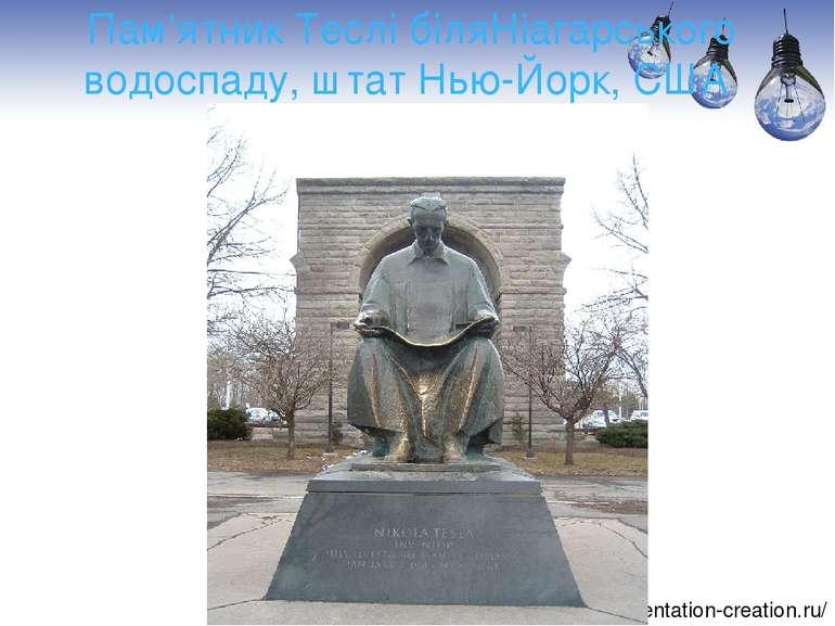Пам'ятник Теслі біляНіагарського водоспаду, штат Нью-Йорк,США http://present...