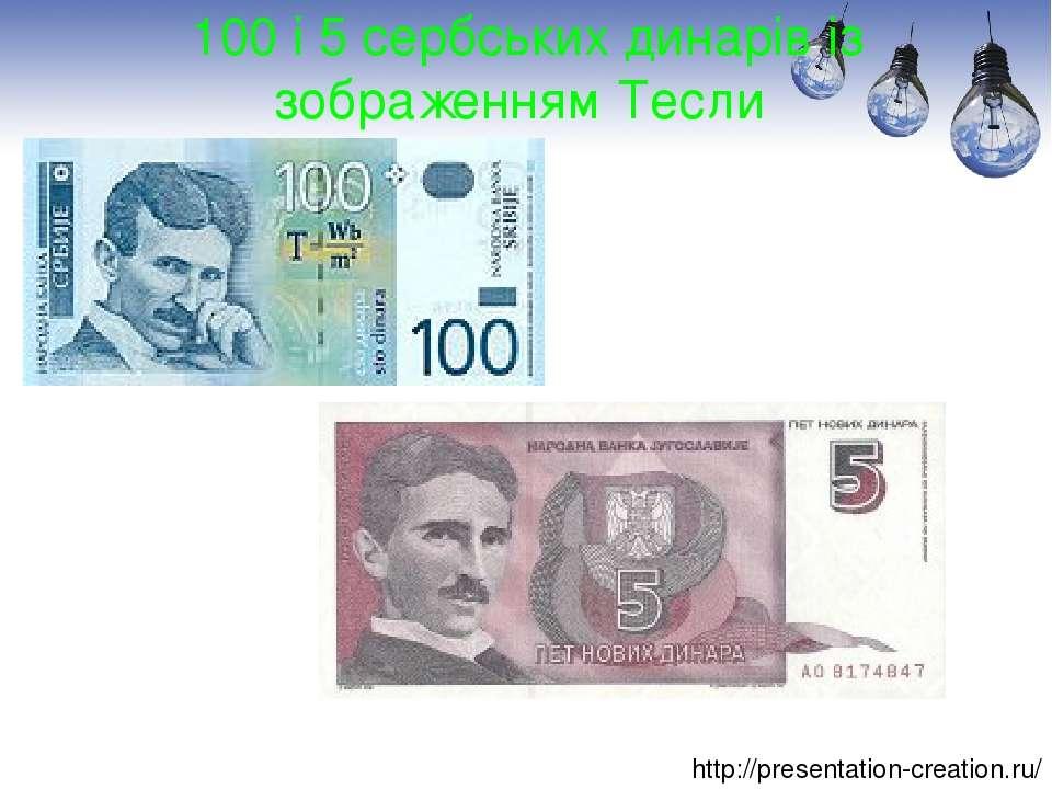 100 і 5сербських динарівіз зображенням Тесли http://presentation-creation.ru/