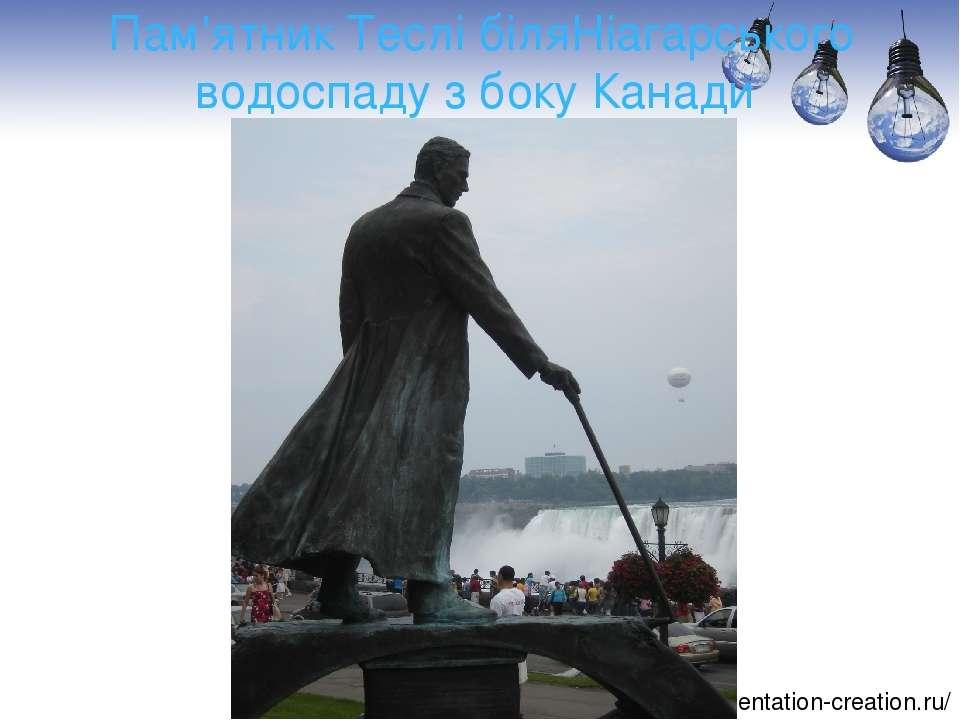 Пам'ятник Теслі біляНіагарського водоспадуз боку Канади http://presentation-...