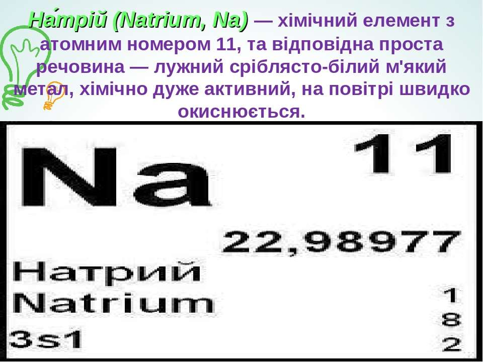На трій (Natrium, Na) — хімічний елемент з атомним номером 11, та відповідна ...