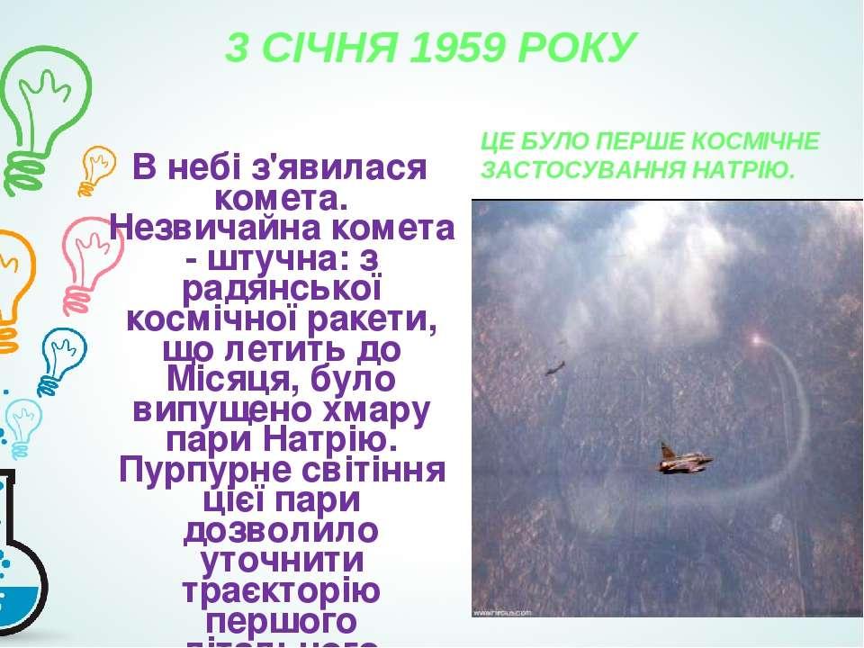 3 СІЧНЯ 1959 РОКУ В небі з'явилася комета. Незвичайна комета - штучна: з радя...