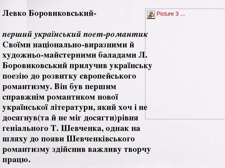 Левко Боровиковський- перший український поет-романтик Своїми національно-вир...