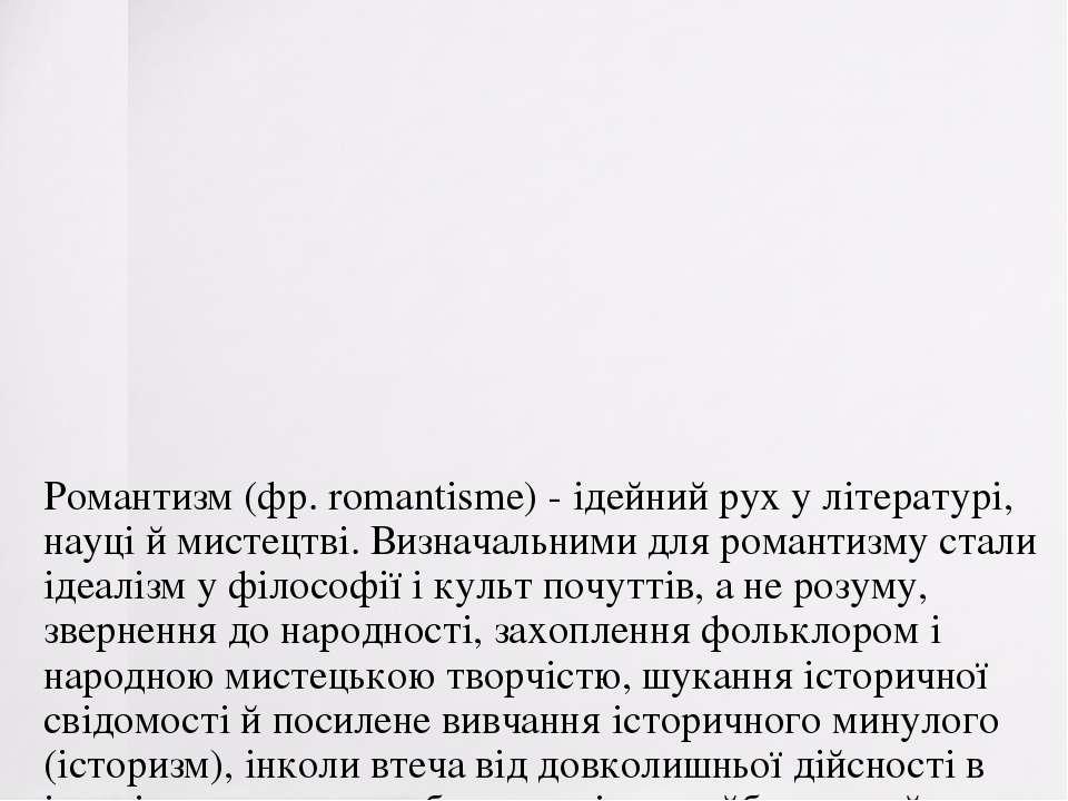 Романтизм (фр. romantisme) - ідейний рух у літературі, науці ймистецтві.Виз...