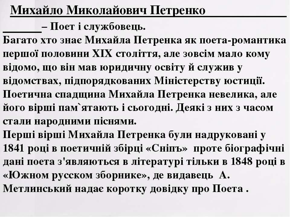 Михайло Миколайович Петренко – Поет і службовець. Багато хто знає Михайла ...