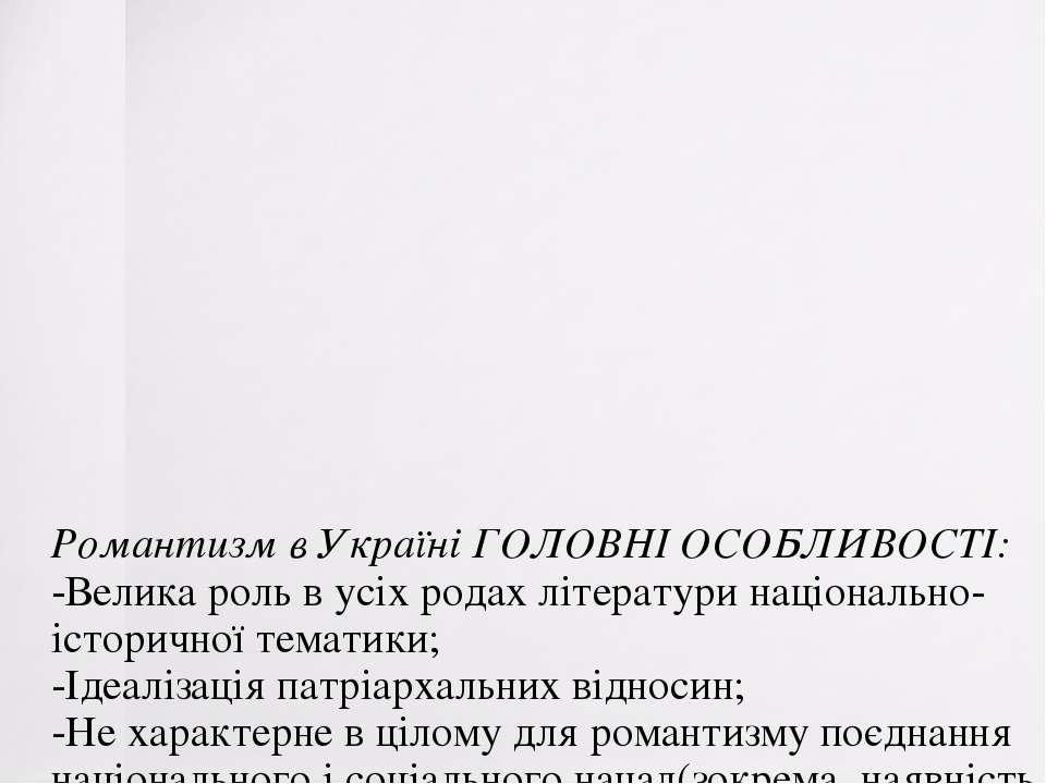 Романтизм в Україні ГОЛОВНІ ОСОБЛИВОСТІ: -Велика роль в усіх родах літератури...