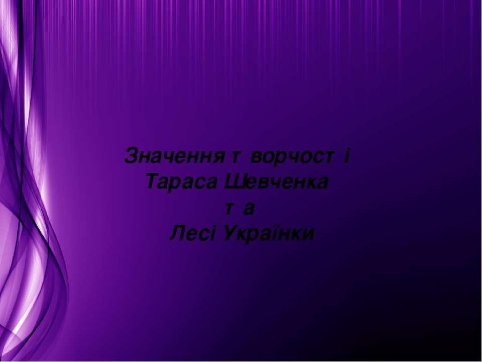 Значення творчості Тараса Шевченка та Лесі Українки