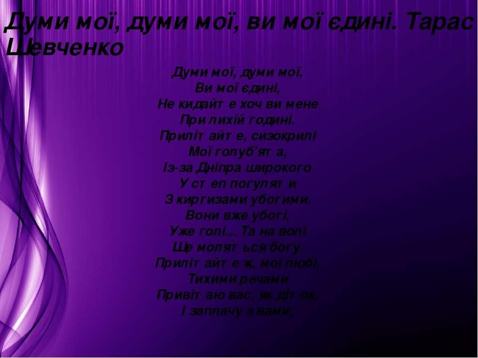 Думи мої, думи мої, ви мої єдині. Тарас Шевченко Думи мої, думи мої, Ви мої є...
