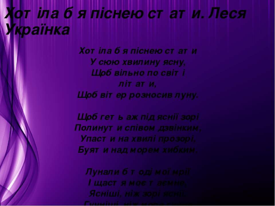 Хотіла б я піснею стати. Леся Українка Хотіла б я піснею стати У сюю хвилину ...