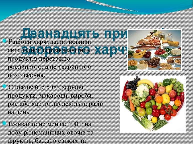 Дванадцять принципів здорового харчування Раціони харчування повинні складати...
