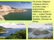 На річках Африки створено багато штучних озер — водосховищ. Найбільш відомі з...
