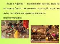 Вода в Африці — найцінніший ресурс, адже на материку багато посушливих терито...