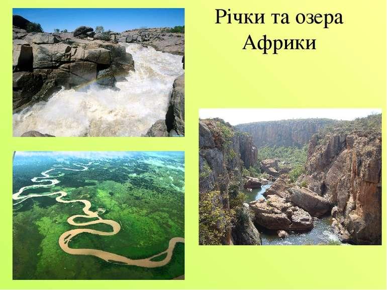 Річки та озера Африки
