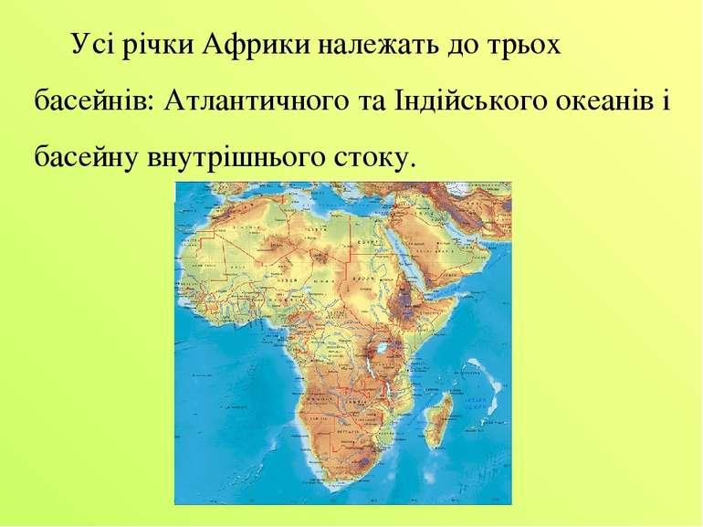 Усі річки Африки належать до трьох басейнів: Атлантичного та Індійського океа...