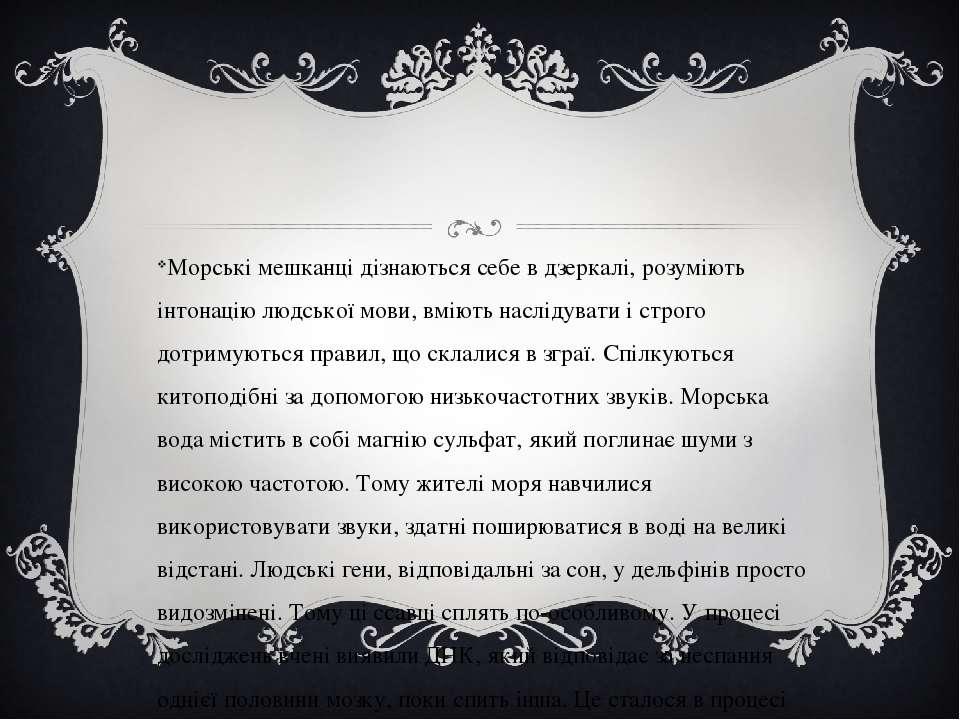 Морські мешканці дізнаються себе в дзеркалі, розуміють інтонацію людської мов...
