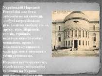 Українській Народній Республіці має бути забезпечено всі свободи, здобуті все...