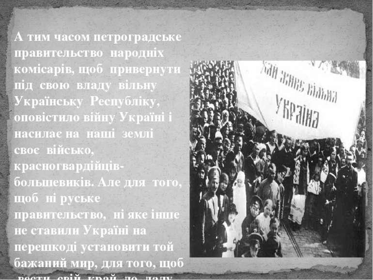 А тим часом петроградське правительство народніх комісарів, щоб привернути пі...