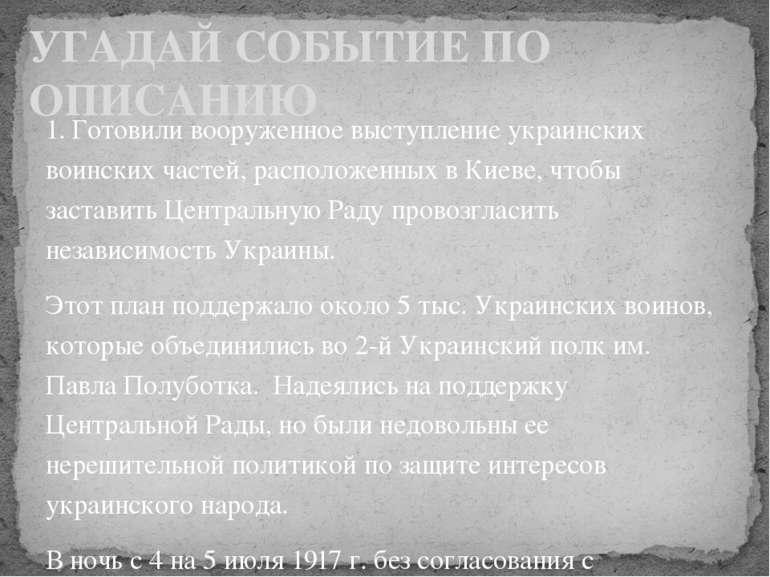 1. Готовили вооруженное выступление украинских воинских частей, расположенных...