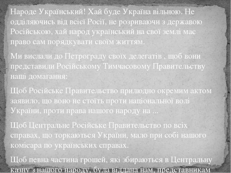 Народе Український! Хай буде Україна вільною. Не одділяючись від всієї Росії,...