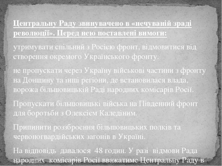 Центральну Раду звинувачено в «нечуваній зраді революції». Перед нею поставле...