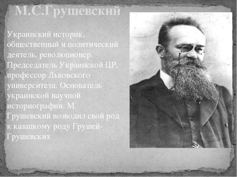 М.С.Грушевский Украинский историк, общественный и политический деятель, револ...