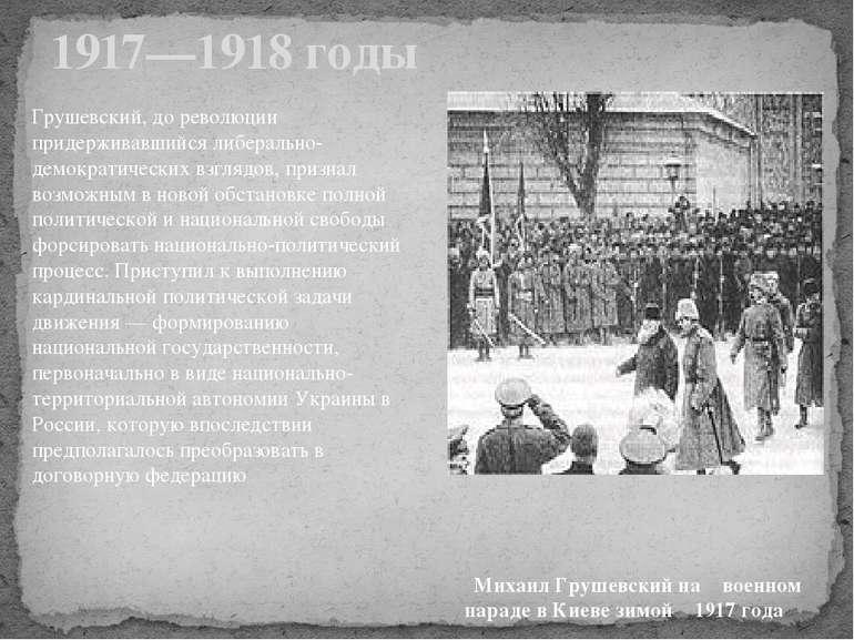 1917—1918 годы Грушевский, до революции придерживавшийся либерально-демократи...