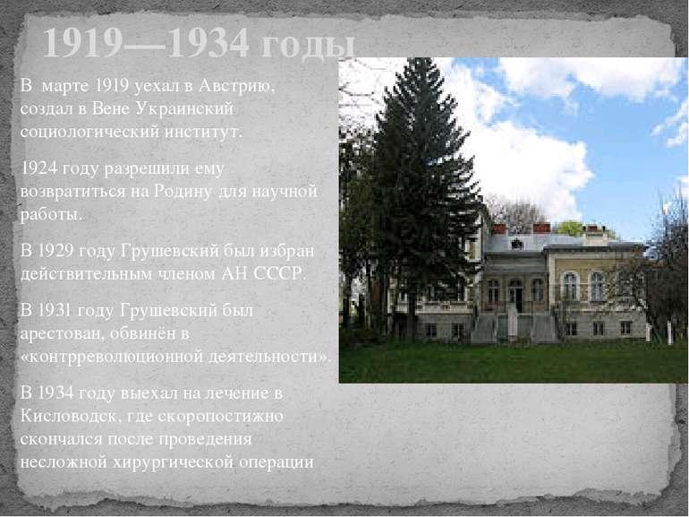 1919—1934 годы В марте 1919 уехал в Австрию, создал в Вене Украинский социоло...