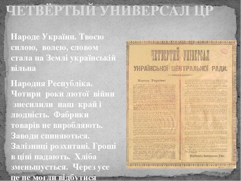 ЧЕТВЁРТЫЙ УНИВЕРСАЛ ЦР Народе України. Твоєю силою, волею, словом стала на Зе...