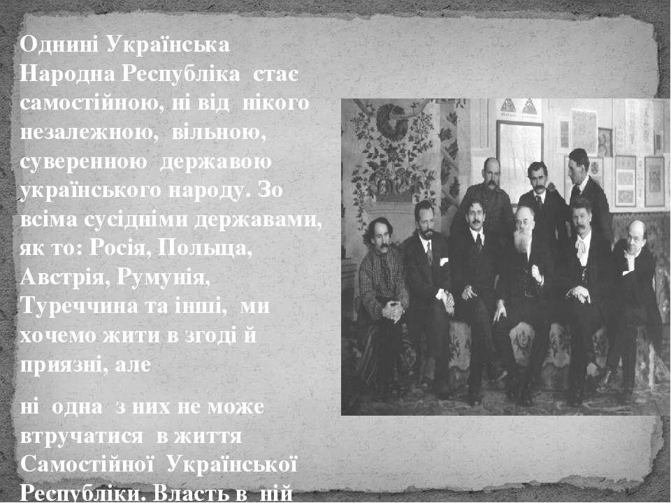 Однині Українська Народна Республіка стає самостійною, ні від нікого незалежн...