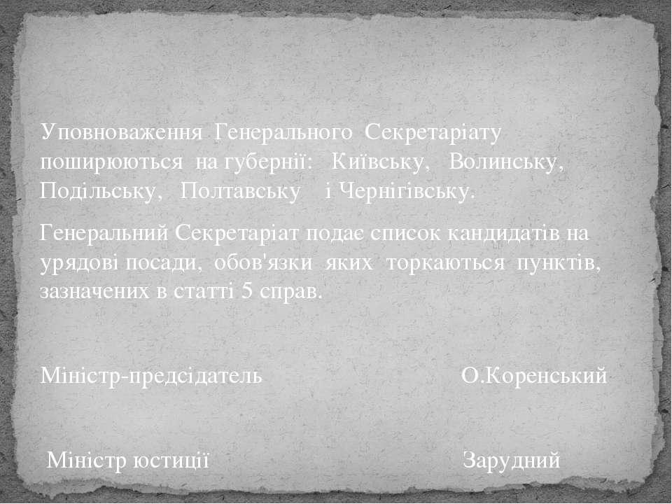 Уповноваження Генерального Секретаріату поширюються на губернії: Київську, Во...