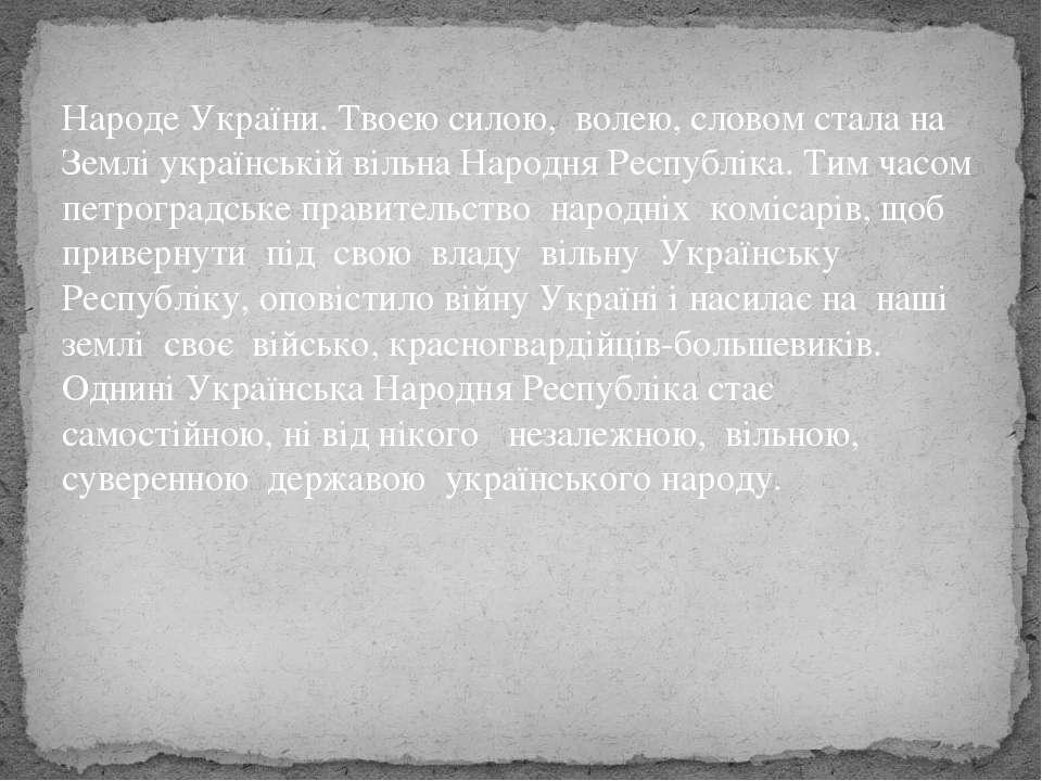 Народе України. Твоєю силою, волею, словом стала на Землі українській вільна ...
