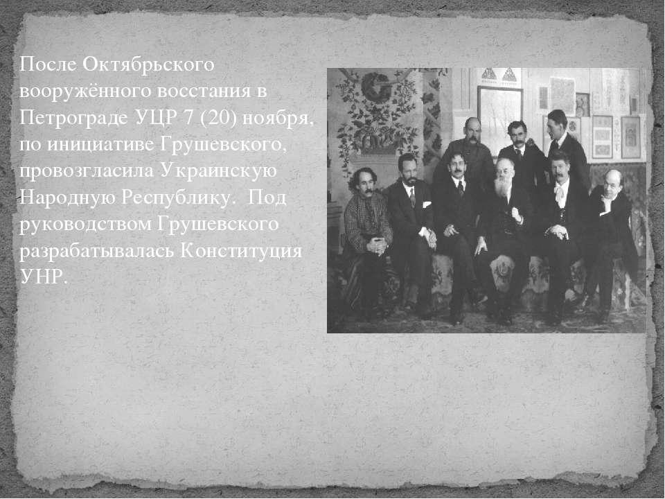 После Октябрьского вооружённого восстания в Петрограде УЦР 7 (20) ноября, по ...