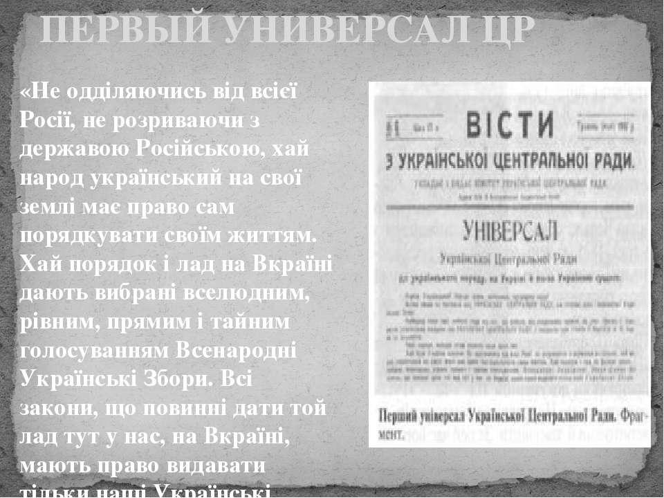 ПЕРВЫЙ УНИВЕРСАЛ ЦР «Не одділяючись від всієї Росії, не розриваючи з державою...