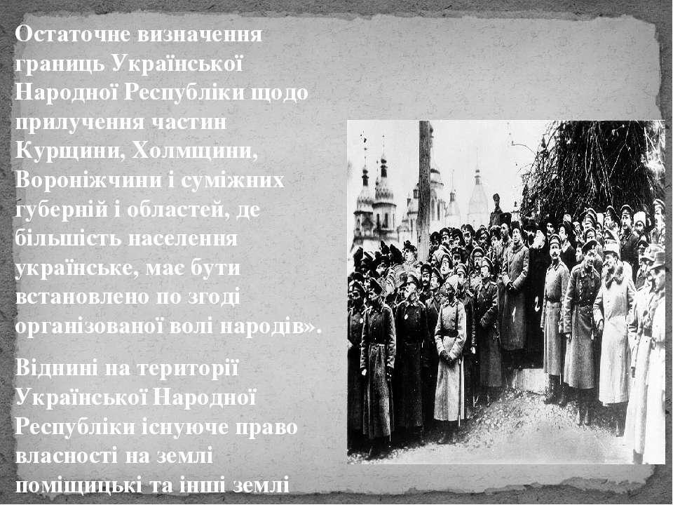 Остаточне визначення границь Української Народної Республіки щодо прилучення ...