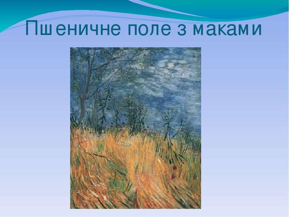 Пшеничне поле з маками