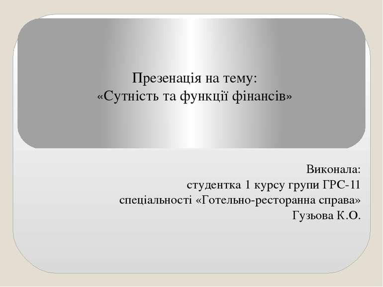 Презенація на тему: «Cутність та функції фінансів» Виконала: студентка 1 курс...