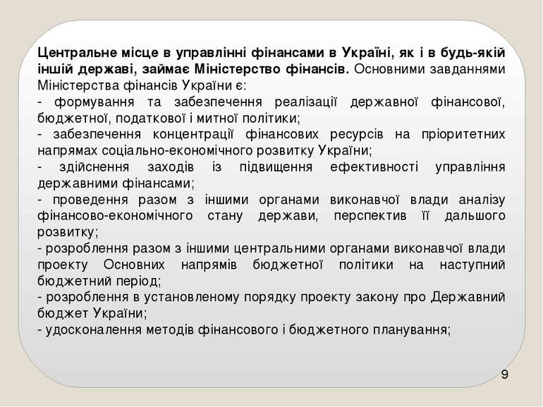 Центральне місце в управлінні фінансами в Україні, як і в будь-якій іншій дер...