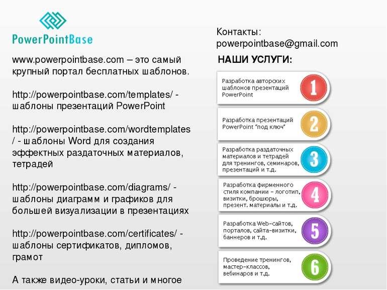 www.powerpointbase.com – это самый крупный портал бесплатных шаблонов. http:/...