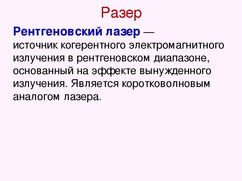 Разер Рентгеновский лазер— источниккогерентного электромагнитного излучения...