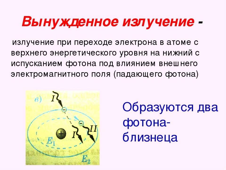 Вынужденное излучение - излучение при переходе электрона в атоме с верхнего э...