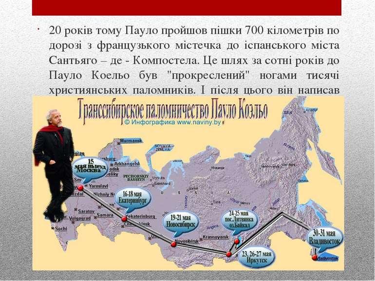 20 років тому Пауло пройшов пішки 700 кілометрів по дорозі з французького міс...