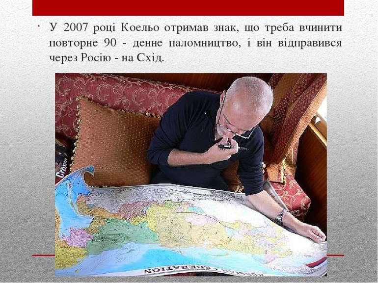 У 2007 році Коельо отримав знак, що треба вчинити повторне 90 - денне паломни...