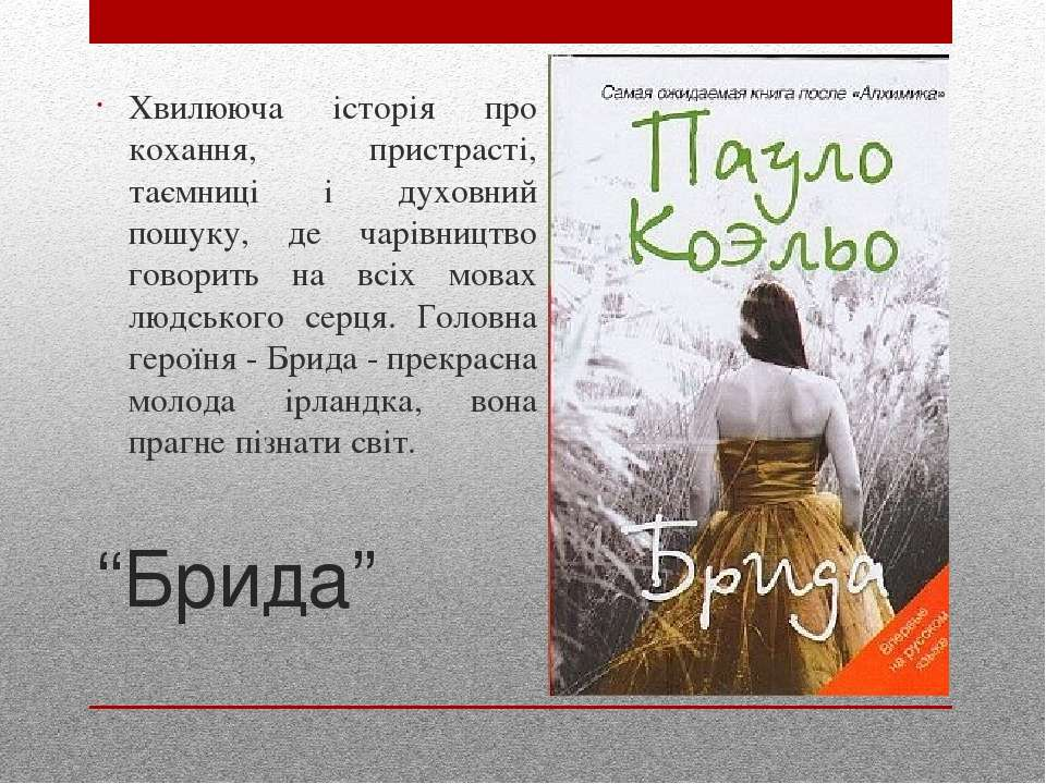 """""""Брида"""" Хвилююча історія про кохання, пристрасті, таємниці і духовний пошуку,..."""