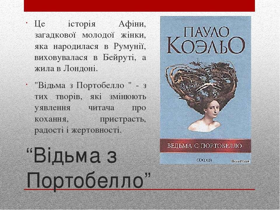 """""""Відьма з Портобелло"""" Це історія Афіни, загадкової молодої жінки, яка народил..."""