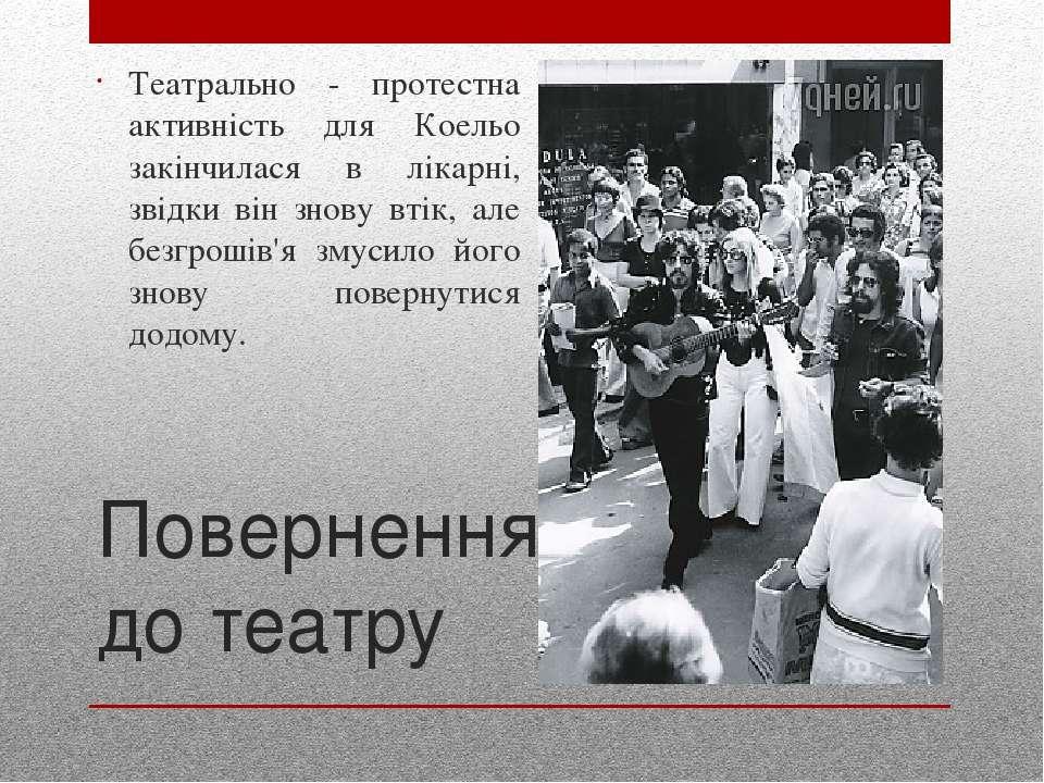 Повернення до театру Театрально - протестна активність для Коельо закінчилася...