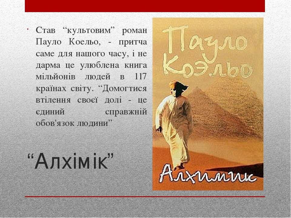 """""""Алхімік"""" Став """"культовим"""" роман Пауло Коельо, - притча саме для нашого часу,..."""