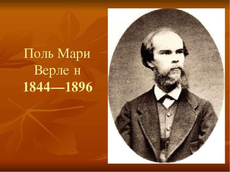 Поль Мари Верле н 1844—1896