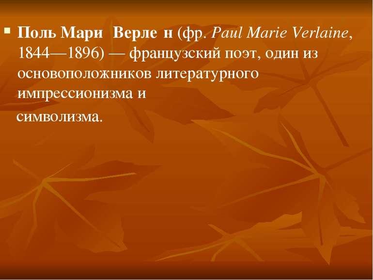 Поль Мари Верле н(фр.Paul Marie Verlaine,1844—1896) — французский поэт, од...