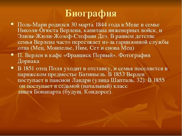 Биография Поль-Мари родился30 марта1844 годавМецев семье Николя-Огюста В...